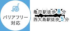 バリアフリー対応 亀戸駅徒歩8分 西大島駅徒歩5分